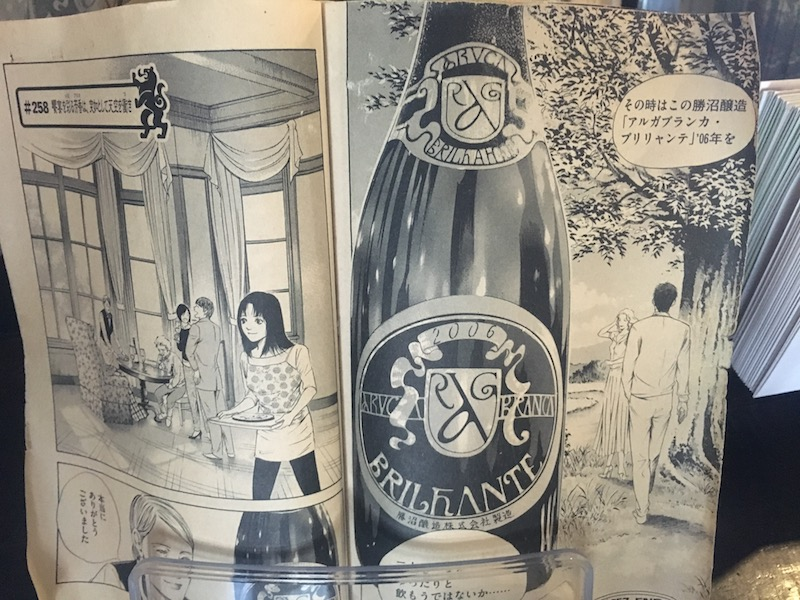 人気ワイン漫画「神の雫」にもピックアップされていることはあまりにも有名ですよね。