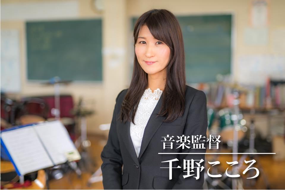 日本航空高校 吹奏楽部音楽監督 千野こころ