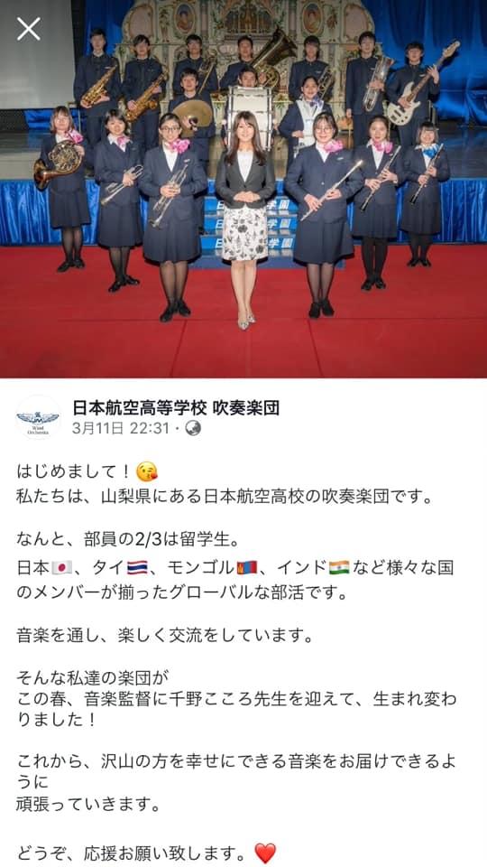 日本航空高校吹奏楽部 Facebookページ